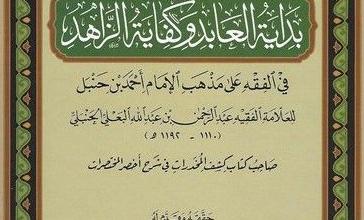 bidayat al abid image complete